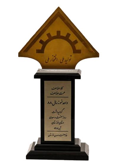 خانه صنعت و معدن استان خوزستان - واحد نمونه سال 88