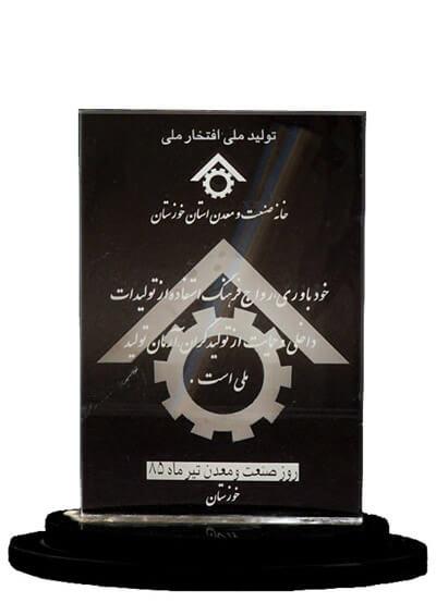 خانه صنعت و معدن استان خوزستان